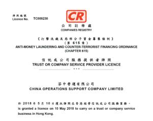 Yrityksen perustaminen Hongkongiin lupa